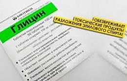 Глицин от похмелья